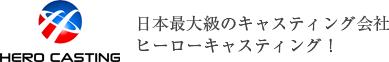 日本最大級のキャスティング会社ヒーローキャスティング!