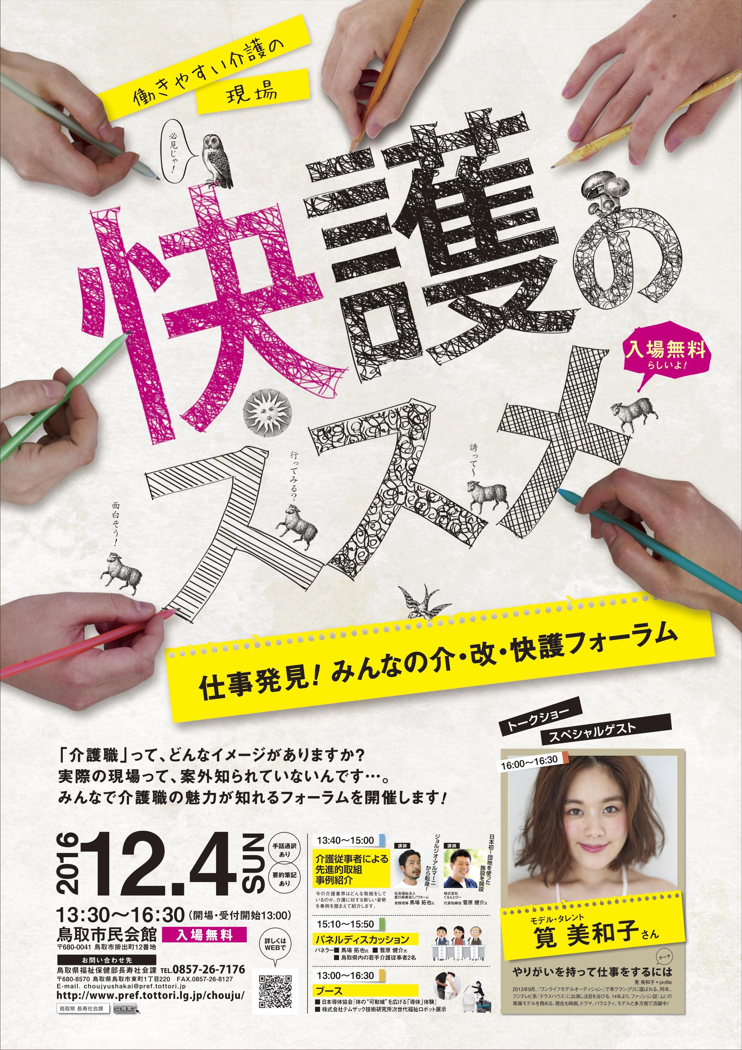 鳥取イベントポスター